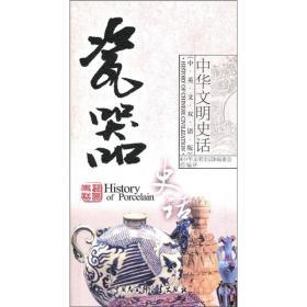 瓷器史话 瓷器是中国一项古老而又具有创造性的发明,它在中国科技、文化、艺术史上独具特色。自它产生到繁荣的每一个阶段,都与中华文化息息相关,打上了深深的时代烙印。瓷器的产生,丝毫不逊色于享誉世界的四大发明,它是中国独有的、无可取代的,也是最能阐释中国文化的一项发明。从古老的原始青瓷到飘逸优雅的汝窑天青釉,从如银似雪的邢窑白瓷到绚丽的明清彩瓷,从充满乡土气息的白地黑花到高贵典雅的青花釉里红,
