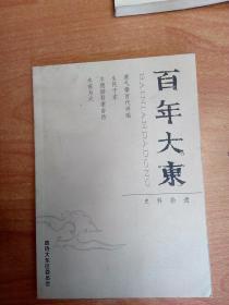 百年大东:史料拾遗(品相如图)