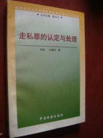 《走私罪的认定与处理》钱舫 许道明著 中国检察出版社 1998年1版1印 私藏 品佳.书品如图.