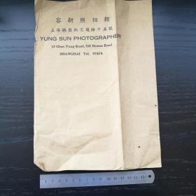 民国 照相袋 照片袋 相片袋 大 容新照相馆 1