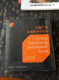 CTR 中国广告与消费市场手册2006