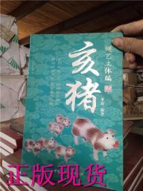 绳艺立体编:亥猪