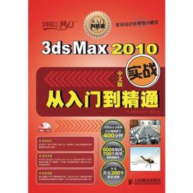 3ds Max 2010中文版实战从入门到精通(无光盘)