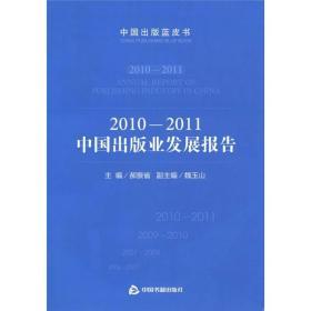 2010-2011中国出版业发展报告