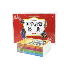 9787535873668-hs-金色童年快乐阅读经典:国学启蒙经典(彩图注音版,全八册)