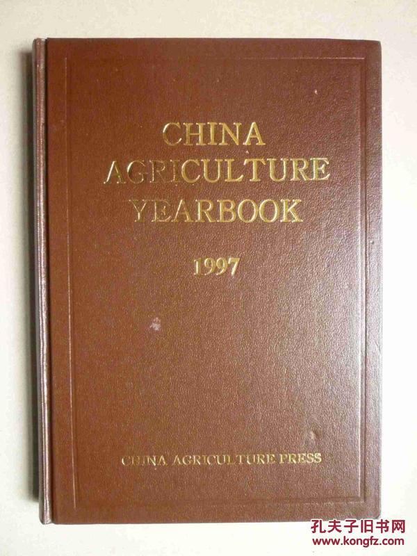 1997 中国农业年鉴(英文版) 精装本