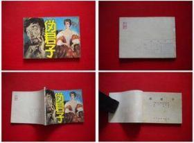 《伪君子》,人美1985.3一版二印40万册9品,7325号,连环画