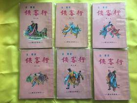 《侠客行》邝拾记报局版全十一册--金庸老版武侠连环画初版 品相好