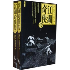 江湖奇侠传-上下册