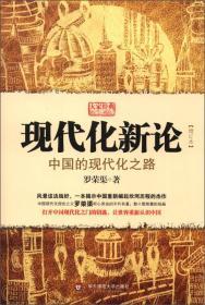 现代化新论:中国的现代化之路 罗荣渠 华东师范大学出版社