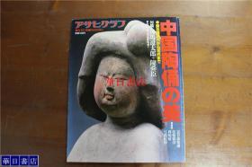 朝日新闻社  增刊    中国陶俑的美  大16开  1984年  包邮