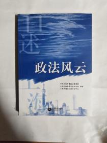 政法风云 有上海政法委签字