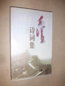 毛泽东诗词集(邵华 李纳签名)