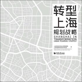 转型上海:规划战略