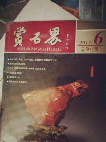 赏石界2013 6