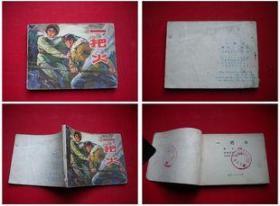 《一把火》,辽美1976.2一版一印30万册,9502号,文革连环画