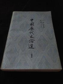 中国历代文论选(一卷本,一本一套全).