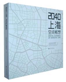 2040上海:空间畅想