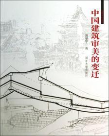中国建筑审美的变迁