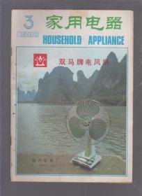 家用电器1983年3