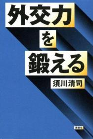 日文原版书 外交力を锻える 単行本 – 2008/9/18 须川清司  (著)