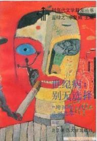 """【绝版库存】世纪病:别无选择:""""垮掉的一代""""小说选萃-80年代文学新潮丛书"""