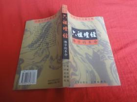 六祖坛经佛学的革命