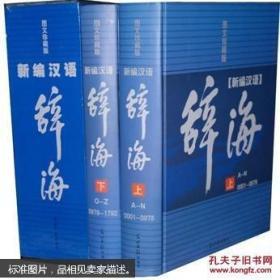 图文珍藏版 新编汉语辞海(上下)