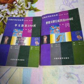百病百问沙龙丛书:甲亢防治250问,胆囊炎胆石症防治400问(共计2本'