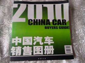 中国汽车销售图册  2010版