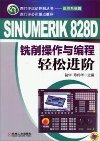 西门子运动控制丛书·数控系统篇:SINUMERIK 828D 铣削操作与编程轻松进阶