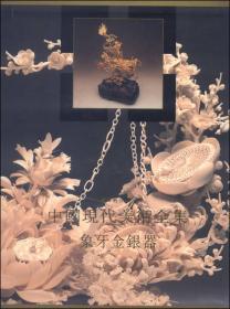 中国现代美术全集:象牙金银器(精装)