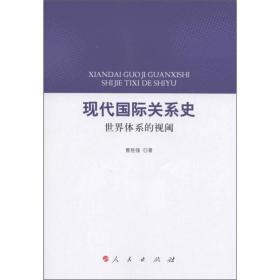 二手现代国际关系史世界体系的视域曹胜强人民出版9787010099378n