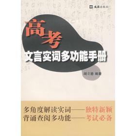 高考文言实词多功能手册