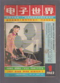 电子世界1982年1
