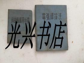 斜齿轮实用手册、电弧焊接法
