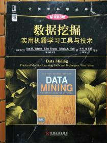 正版二手 数据挖掘:实用机器学习工具与技术(原书第3版)