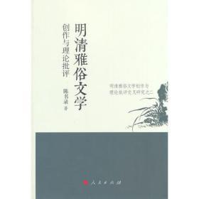 明清雅俗文学创作与理论批评