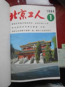 北京工人;创刊号 1985,1——6。【精装合订本 共七册合售】