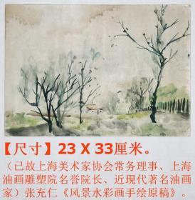 """已故上海美术家协会理事、着名油画家◆张充仁《风景水彩画手绘原稿》◆◆近现代""""海上画派""""手绘名人字画老水彩画原稿真迹◆【尺寸】23 X 33厘米。"""