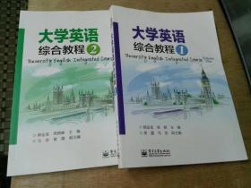 大学英语综合教程1-2    正版