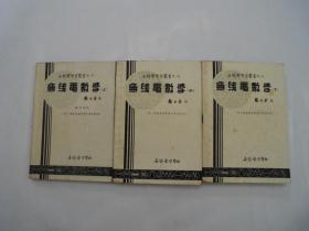 旧书 无线电学习丛书之七《无线电数学》上中下 1953年印 A6-6