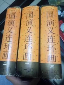 三国演义连环画(1-60三册,巨厚本)