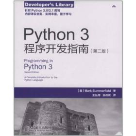 Python 3程序开发指南