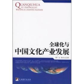 全球化与中国文化产业发展