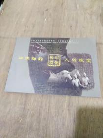 中华神韵印花税票人类瑰宝:2003年版中国印花税票、中国的世界遗产(1)