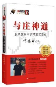 正版ms-9787220107580-专家论股系列丛书:135战法系列丛书.7·与庄神通:股票交易中的精准买卖点(典藏版)