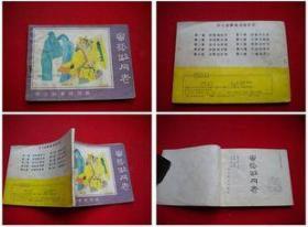 《审狐做月老》2,河北1988.7一版二印11万册,8133号,连环画