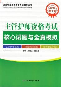 保证正版 2016主管护师资格考试核心试题与全真模拟 高艳红 刘万芳 军事医学科学出版社