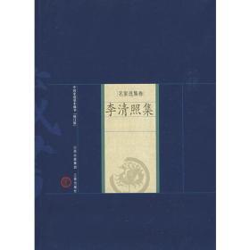 李清照集:中国家庭基本藏书 名家选集卷